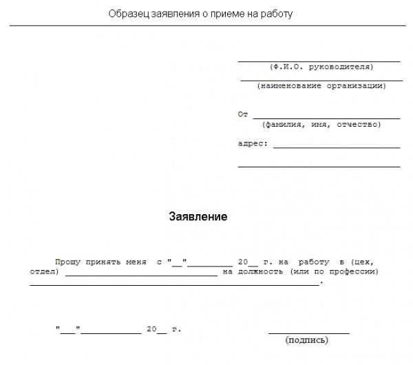 Как пишется заявление на прием на работу образец