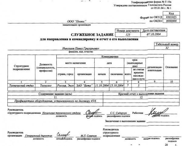 командировочные документы образец - фото 7