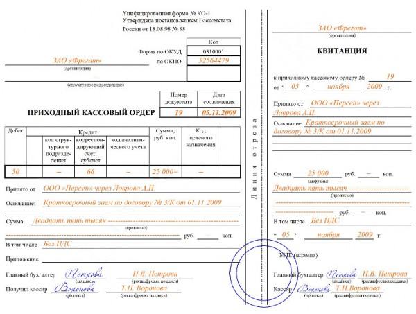 бланк приходный кассовый ордер ко-1 скачать бесплатно - фото 3