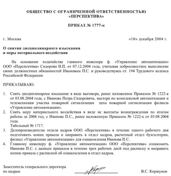протокол о применении дисциплинарного взыскания Диаспара