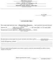 Образцы документов в базе